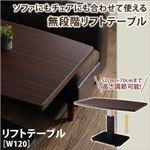 【単品】テーブル 幅120cm テーブルカラー:ブラウン ソファにもチェアにも合わせて使える無段階リフトテーブル Harore ハローレ の画像