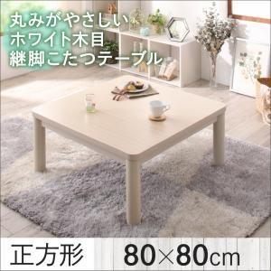 【単品】こたつテーブル 正方形(80×80cm) カラー:ホワイトウォッシュ 丸みがやさしいホワイト木目継脚こたつテーブル Snowdrop スノードロップ - 拡大画像