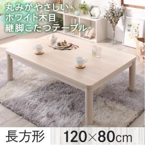 【単品】こたつテーブル 4尺長方形(80×120cm) カラー:ホワイトウォッシュ 丸みがやさしいホワイト木目継脚こたつテーブル Snowdrop スノードロップ - 拡大画像
