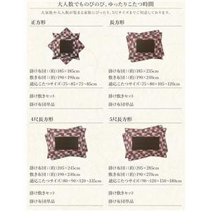 【掛け布団のみ】こたつ掛け布団 長方形(75×105cm) カラー:松葉 麻の葉柄市松模様こたつ布団 日和 ひより