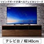 テレビ台 幅140cm カラー:ウォルナットブラウン リビングボードが選べるテレビ台シリーズ TV-line テレビライン の画像
