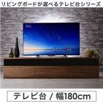 テレビ台 幅180cm カラー:ウォルナットブラウン リビングボードが選べるテレビ台シリーズ TV-line テレビライン の画像
