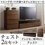 2点セット(テレビボード幅140cm+チェスト) カラー:ウォルナットブラウン リビングボードが選べるテレビ台シリーズ TV-line テレビライン の画像