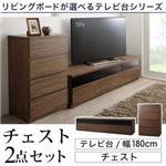 2点セット(テレビボード幅180cm+チェスト) カラー:ウォルナットブラウン リビングボードが選べるテレビ台シリーズ TV-line テレビライン の画像