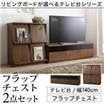 2点セット(テレビボード幅140cm+フラップチェスト) カラー:ウォルナットブラウン リビングボードが選べるテレビ台シリーズ TV-line テレビライン の画像