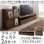 2点セット(テレビボード幅180cm+フラップチェスト) カラー:ウォルナットブラウン リビングボードが選べるテレビ台シリーズ TV-line テレビライン の画像