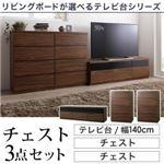 3点セット(テレビボード幅140cm+チェスト×2) カラー:ウォルナットブラウン リビングボードが選べるテレビ台シリーズ TV-line テレビライン の画像