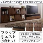 3点セット(テレビボード幅140cm+フラップチェスト×2) カラー:ウォルナットブラウン リビングボードが選べるテレビ台シリーズ TV-line テレビライン の画像