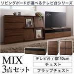 3点セット(テレビボード幅140cm+チェスト+フラップチェスト) カラー:ウォルナットブラウン リビングボードが選べるテレビ台シリーズ TV-line テレビライン の画像