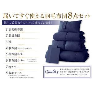 布団8点セット シングル【ベッドタイプ】カラー:ミッドナイトブルー 日本製 防カビ消臭 エクセルゴールドラベル洗えるフランス産ダックダウン90% Lucia ルチア