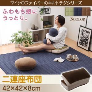 【単品】クッション【二連座布団】カラー:ミッ...の関連商品10