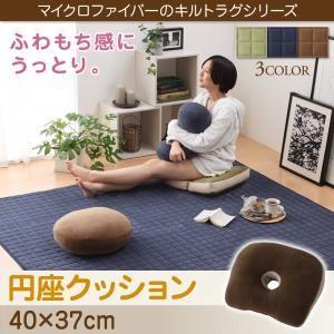 【単品】クッション【円座】カラー:モカブラウン...の関連商品9