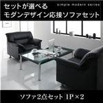 ソファー2点セット(1人掛け×2) 座面カラー:ブラック セットが選べるモダンデザイン応接ソファ シンプルモダンシリーズ BLACK ブラック