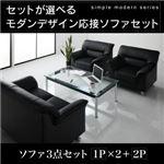 ソファー3点セット(1人掛け×2+2人掛け) 座面カラー:ブラック セットが選べるモダンデザイン応接ソファ シンプルモダンシリーズ BLACK ブラック