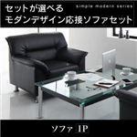 ソファー 1人掛け 座面カラー:ブラック モダンデザイン応接ソファ シンプルモダンシリーズ BLACK ブラック