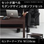 【単品】センターテーブル 幅110cm テーブルカラー:ダークブラウン モダンデザイン応接 シンプルモダンシリーズ BLACK ブラック
