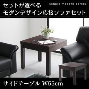 【単品】サイドテーブル 幅55cm テーブルカラー:ダークブラウン モダンデザイン応接 シンプルモダンシリーズ BLACK ブラック