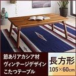 【単品】こたつテーブル 長方形(60×105cm) カラー:ミドルブラウン 節ありアカシア材ヴィンテージデザインこたつテーブル Rober ロベル