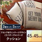 クッション2個セット 柄:LOVE+MERRY ヴィンテージデザイン Rober ロベル