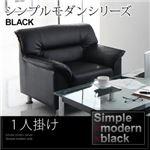 ソファー 1人掛け カラー:ブラック シンプルモダンシリーズ BLACK ブラック