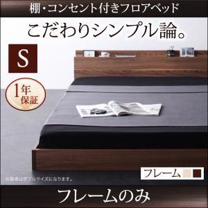 棚・コンセント付きフロアベッド W.coRe ダブルコア ベッド