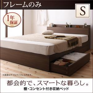 棚・コンセント付き収納ベッド General ジェネラル ベッド