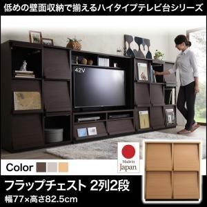 フラップチェスト【2列2段】メインカラー:ホワイト 低めで揃える壁面収納シリーズ Flip side フリップサイド