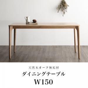 【単品】ダイニングテーブル 幅150cm テーブルカラー:ナチュラル 天然木オーク無垢材 北欧ダイニング The North ザ・ノース