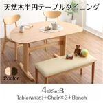 ダイニングセット 4点セット(テーブル+チェア2脚+ベンチ1脚)幅135cm カラー:ナチュラル 天然木半円テーブルダイニング Lune リュヌ