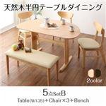 ダイニングセット 5点セット(テーブル+チェア3脚+ベンチ1脚)幅135cm カラー:ナチュラル 天然木半円テーブルダイニング Lune リュヌ
