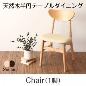 【テーブルなし】チェア(1脚) チェアカラー:ナチュラル 天然木ダイニング Lune リュヌ