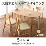 ダイニングセット 5点セット(テーブル+チェア4脚)幅135cm カラー:ブラウン 天然木変形テーブルダイニング Visuell ヴィズエル