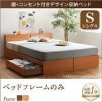 収納ベッド シングル【フレームのみ】フレームカラー:ナチュラル 棚・コンセント付き収納ベッド Seelen ジーレン