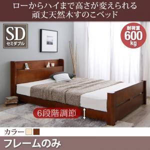 ローからハイまで高さが変えられる6段階高さ調節 頑丈天然木すのこベッド ishuruto イシュルト ベッド