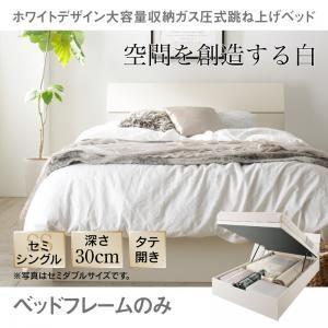 ホワイトデザイン大容量収納跳ね上げベッド WEISEL ヴァイゼル ベッド 縦開き 深さレギュラー
