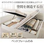 収納ベッド セミダブル 縦開き/深さレギュラー【フレームのみ】フレームカラー:ホワイト ホワイトデザイン大容量収納跳ね上げベッド WEISEL ヴァイゼル
