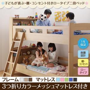 2段ベッド シングル【3つ折りカラーメッシュマットレス付き】フレームカラー:ブラウン マットレスカラー:ライトブルー+ライトブルー 子どもが喜ぶ・棚・コンセント付きロータイプ二段ベッド myspa マイスペ