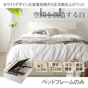【組立設置費込】収納ベッド セミシングル 横開き/深さラージ【フレームのみ】フレームカラー:ホワイト ホワイトデザイン大容量収納跳ね上げベッド WEISEL ヴァイゼル