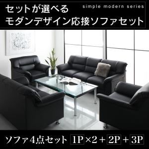 ソファー4点セット(1人掛け×2+2人掛け+3人掛け) 座面カラー:ブラック セットが選べるモダンデザイン応接ソファ シンプルモダンシリーズ BLACK ブラック