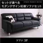 ソファー 3人掛け 座面カラー:ブラック モダンデザイン応接ソファ シンプルモダンシリーズ BLACK ブラック