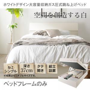【組立設置費込】収納ベッド セミシングル 縦開き/深さラージ【フレームのみ】フレームカラー:ホワイト ホワイトデザイン大容量収納跳ね上げベッド WEISEL ヴァイゼル