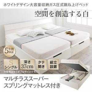 【組立設置費込】収納ベッド シングル 縦開き/深さラージ【マルチラススーパースプリングマットレス付】フレームカラー:ホワイト ホワイトデザイン大容量収納跳ね上げベッド WEISEL ヴァイゼル