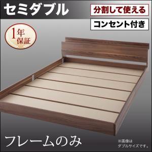 将来分割して使える・大型モダンフロアベッド LAUTUS ラトゥース ベッド