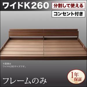 フロアベッド ワイドキング260(SD+D)【フレームのみ】フレームカラー:ブラック 将来分割して使える・大型モダンフロアベッド LAUTUS ラトゥース