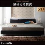 ベッド セミダブル【フレームのみ】フレームカラー:ブラック モダンデザインベッド Klein Wal クラインヴァール