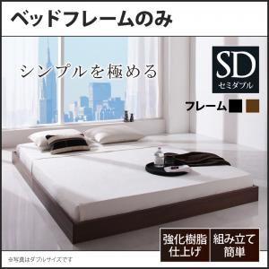 シンプルデザイン/ヘッドボードレスフロアベッド Rainette レネット ベッド