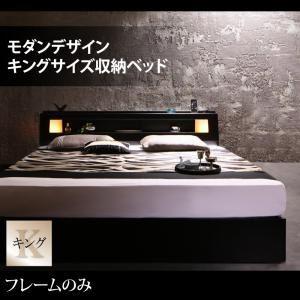 モダンデザイン・キングサイズ収納ベッド Leeway リーウェイ ベッド キング(K×1)