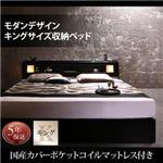 収納ベッド キング(K×1)【国産カバーポケットコイルマットレス付】フレームカラー:ブラック モダンデザイン・キングサイズ収納ベッド Leeway リーウェイ