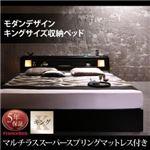 収納ベッド キング(SS+S)【マルチラススーパースプリングマットレス付】フレームカラー:ブラック モダンデザイン・キングサイズ収納ベッド Leeway リーウェイ