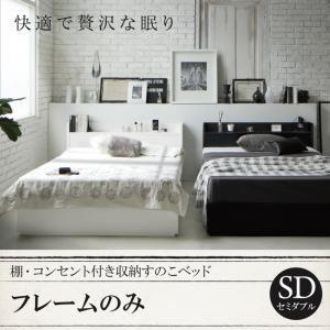 棚・コンセント付き収納すのこベッド Fort spade フォートスペイド ベッド